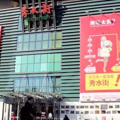 Mercado de la seda en Beijing (Pekín)